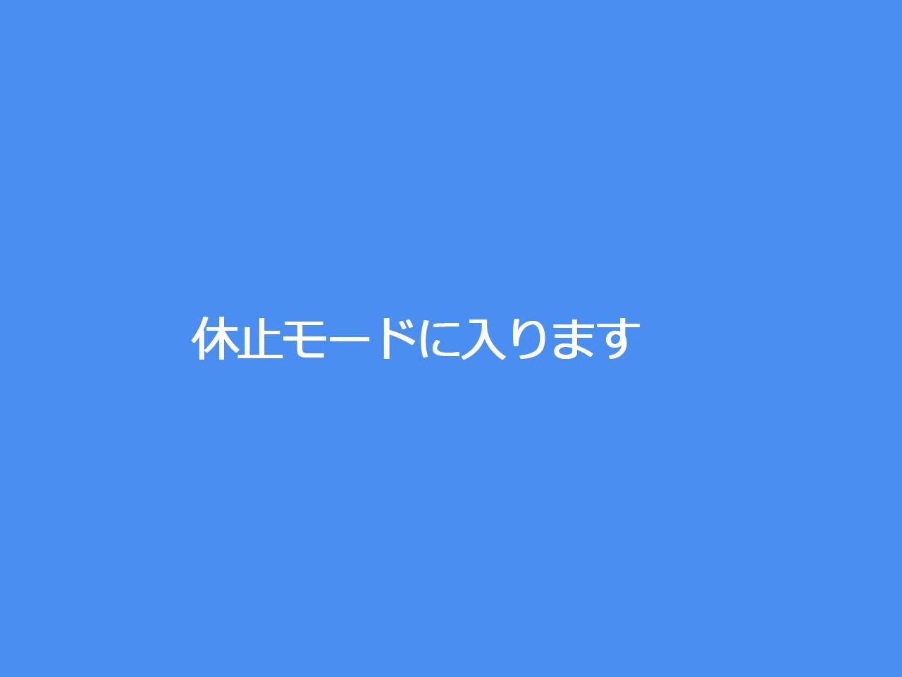 Windows10]「休止モードで入ります」が表示されたまま動作しない